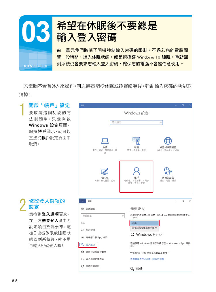 Windows 10 哪裡有問題? 檔案管理×系統設定×問題排解×個人化環境-preview-8