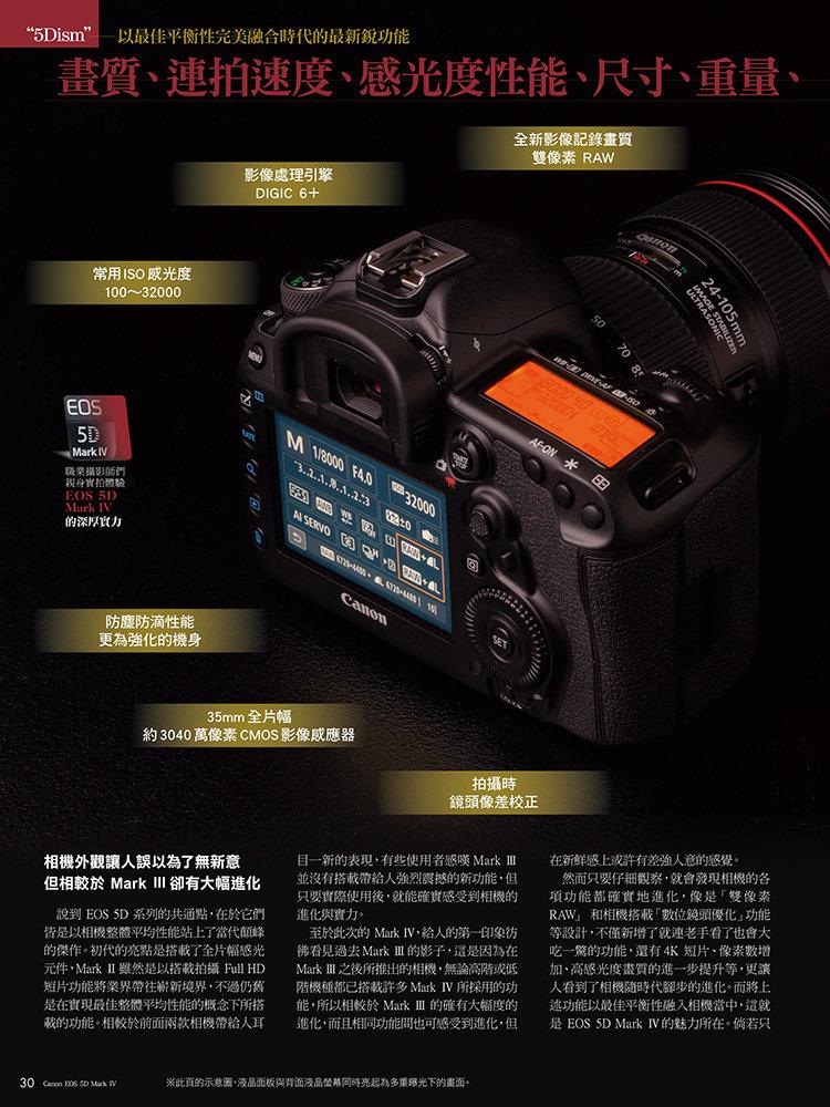 專家證言! Canon EOS 5D Mark IV 活用技巧-preview-3