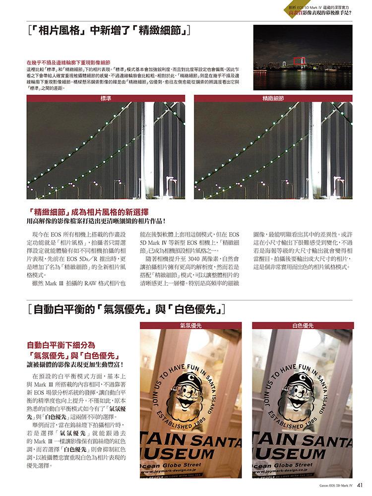 專家證言! Canon EOS 5D Mark IV 活用技巧-preview-4