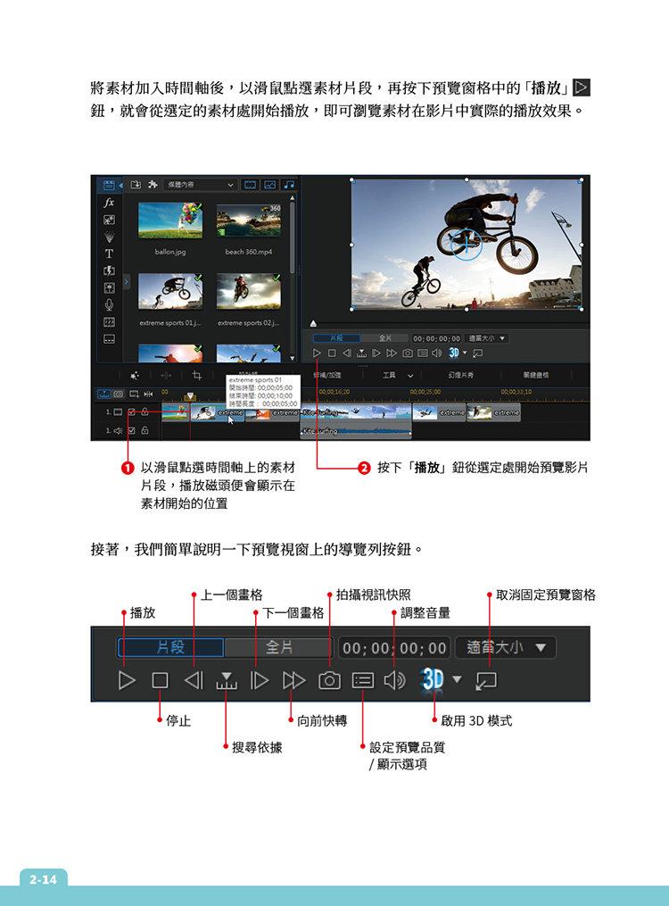 威力導演15 影片剪輯徹底解析-剪接‧字幕‧特效‧配樂‧分享-preview-3