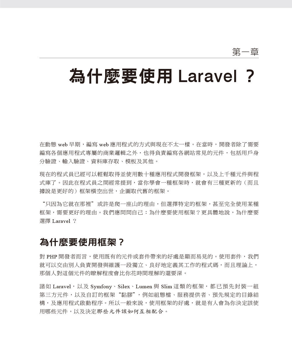 Laravel 啟動與運行 (Laravel: Up and Running: A Framework for Building Modern PHP Apps)-preview-3