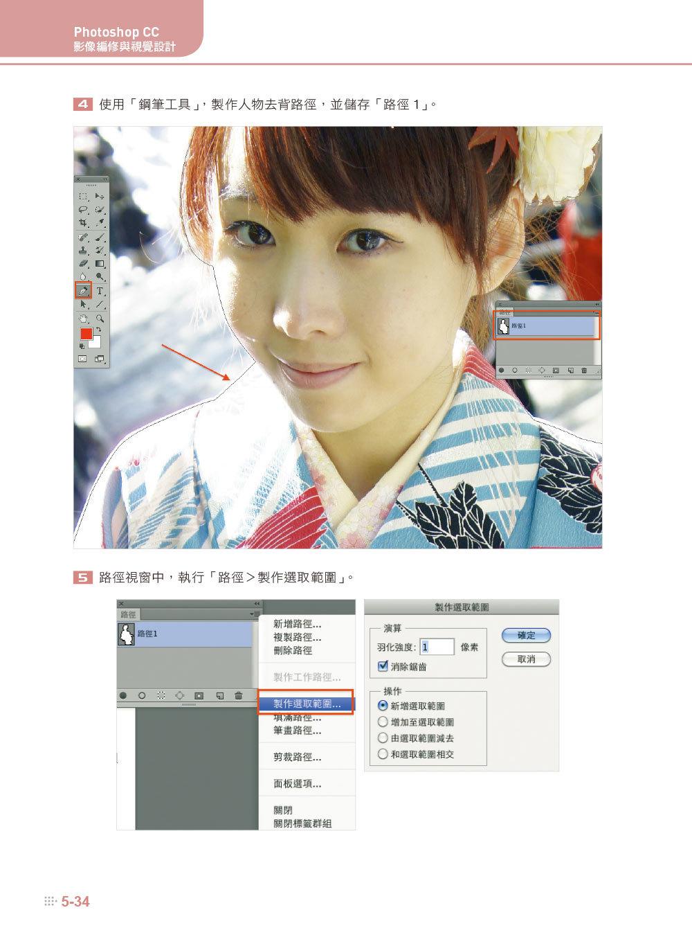Photoshop CC 影像編修與視覺設計 (含ACA-Photoshop CC國際認證完全模擬與解題)-preview-3