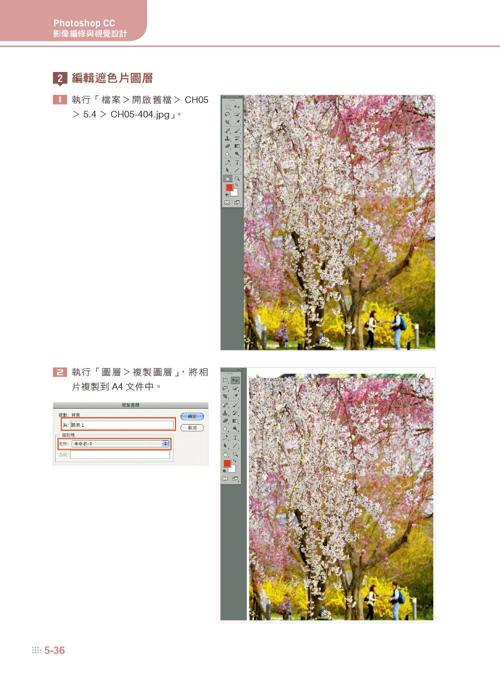 Photoshop CC 影像編修與視覺設計 (含ACA-Photoshop CC國際認證完全模擬與解題)-preview-5