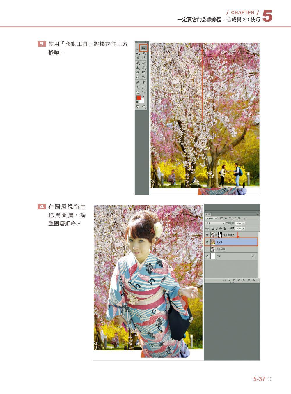 Photoshop CC 影像編修與視覺設計 (含ACA-Photoshop CC國際認證完全模擬與解題)-preview-6
