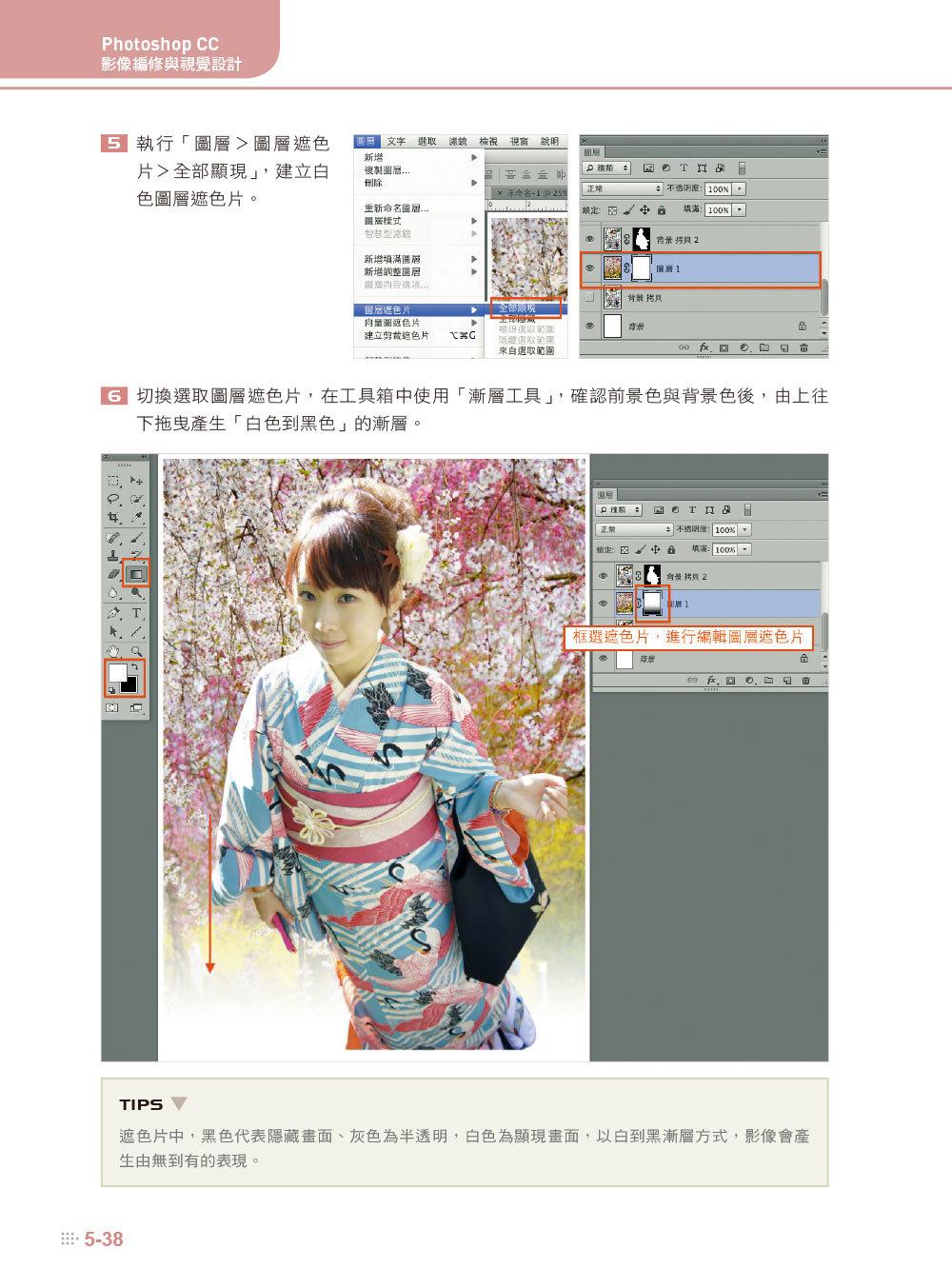 Photoshop CC 影像編修與視覺設計 (含ACA-Photoshop CC國際認證完全模擬與解題)-preview-7