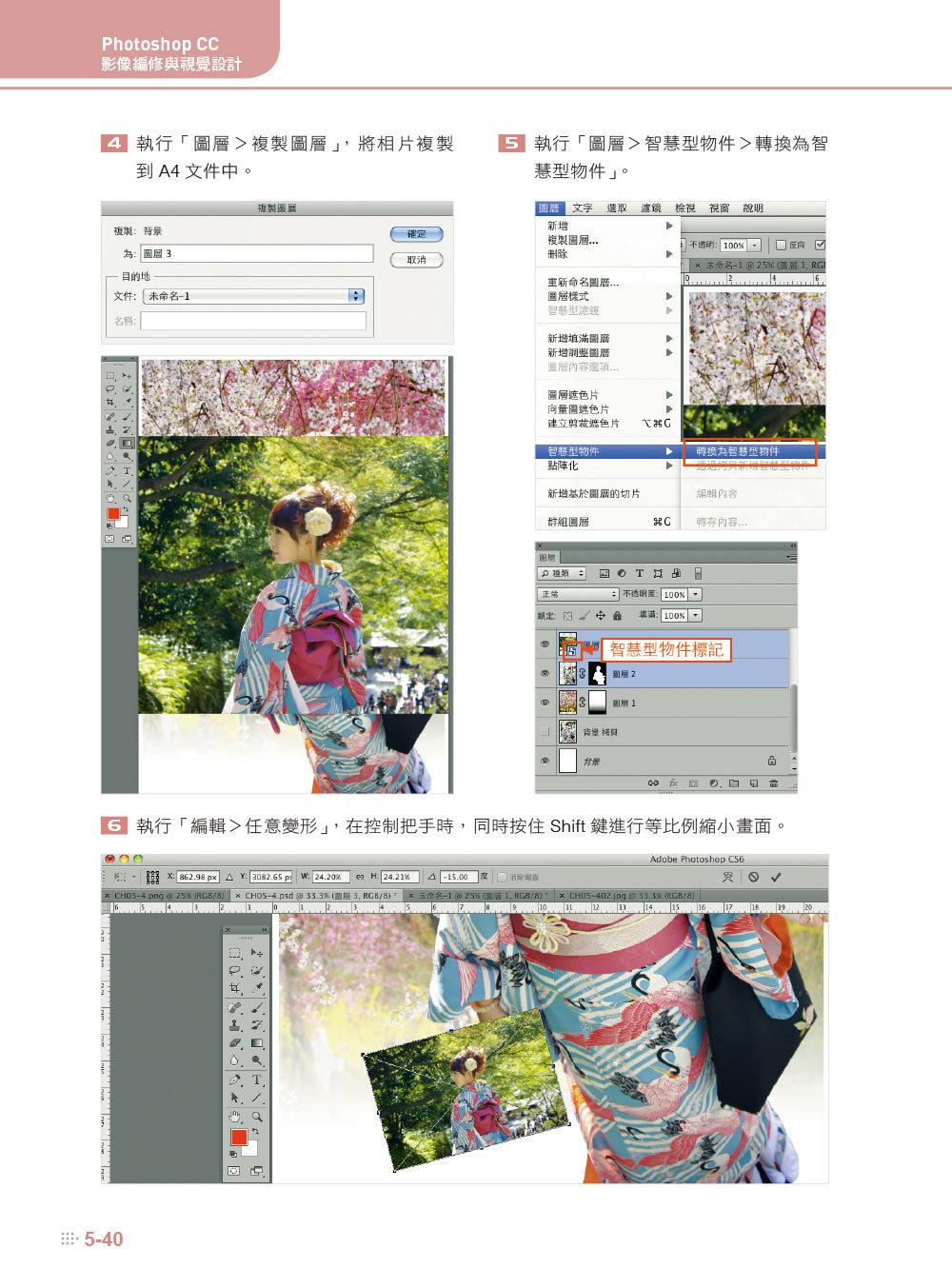 Photoshop CC 影像編修與視覺設計 (含ACA-Photoshop CC國際認證完全模擬與解題)-preview-9