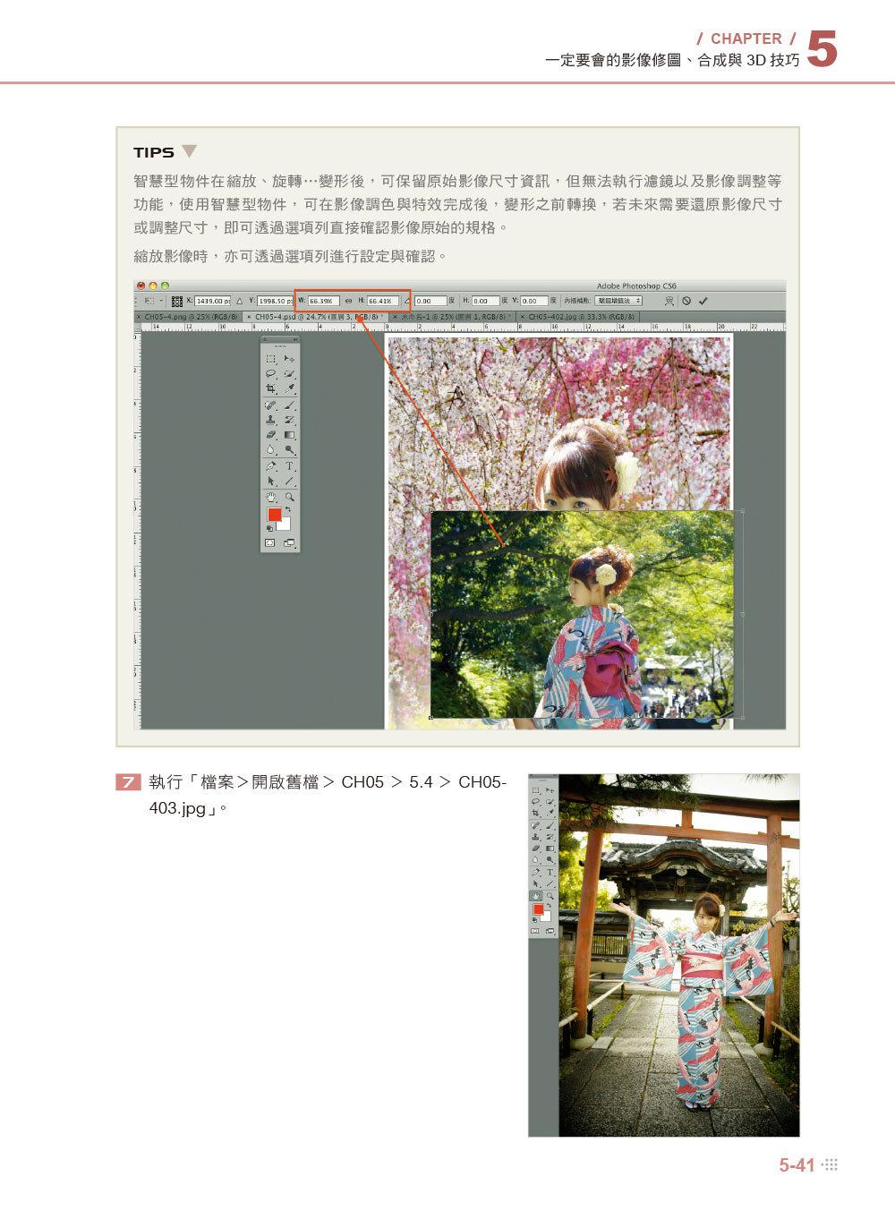Photoshop CC 影像編修與視覺設計 (含ACA-Photoshop CC國際認證完全模擬與解題)-preview-10