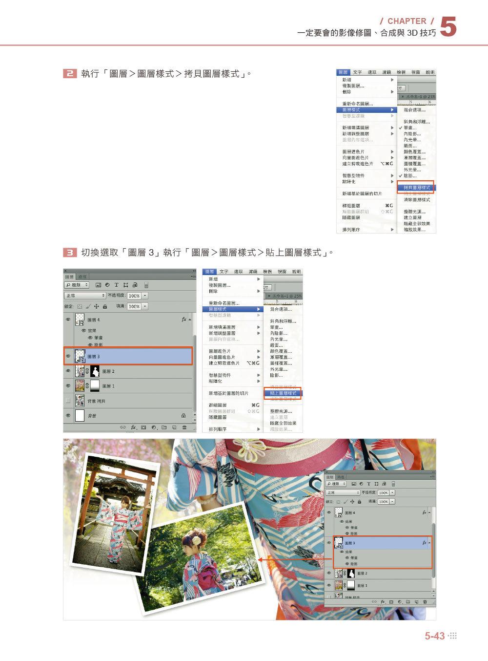 Photoshop CC 影像編修與視覺設計 (含ACA-Photoshop CC國際認證完全模擬與解題)-preview-12