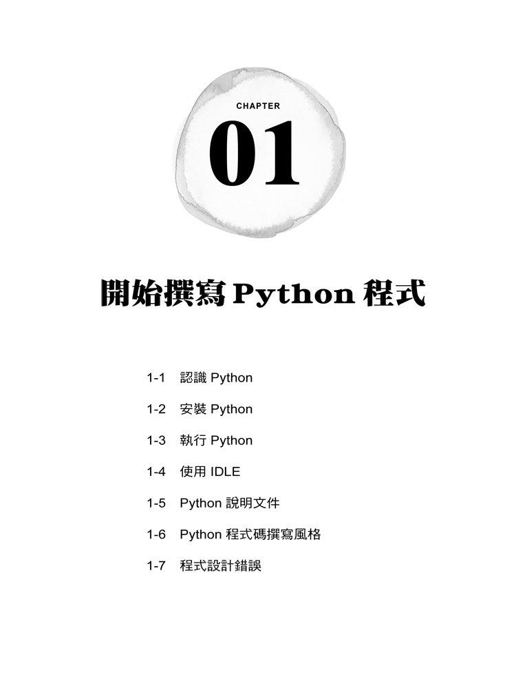 第一次學 Python 就上手!-preview-1