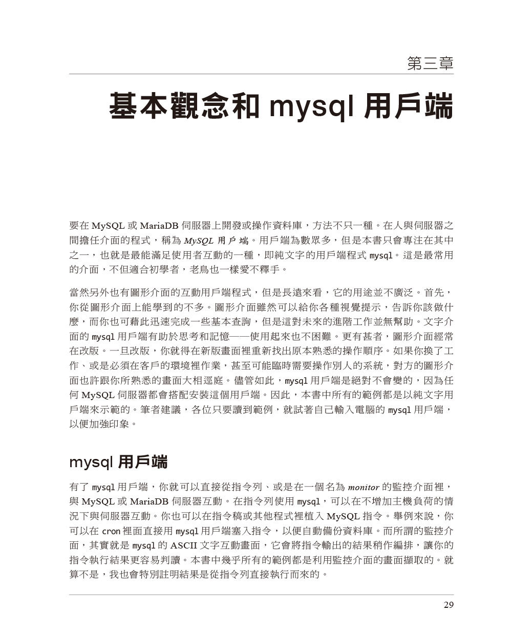 MySQL 與 MariaDB 學習手冊 (Learning MySQL and MariaDB: Heading in the Right Direction with MySQL and MariaDB)-preview-1