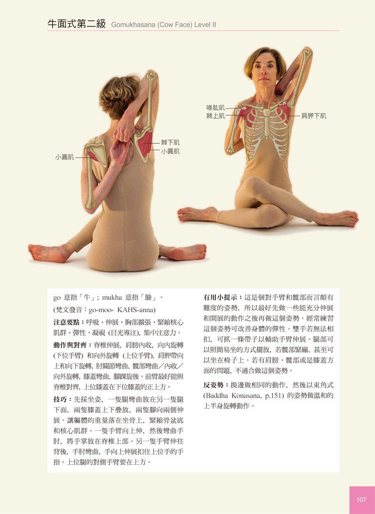 瑜伽解剖精解-從肌肉運作原理解析瑜伽體位-preview-7