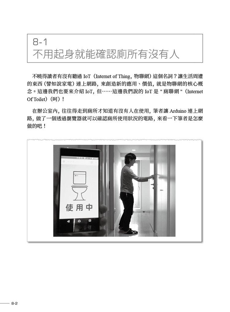 Arduino 連上網好好玩! 手機遠端遙控 ‧ 即時監測 ‧ 雲端智慧通知-preview-9