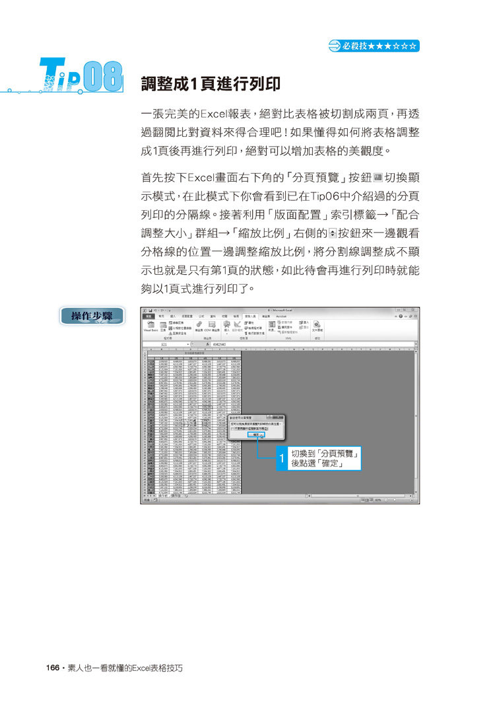效率達人用的Excel和你想的不一樣! 144招絕對秒殺操控術 [暢銷回饋版]-preview-1