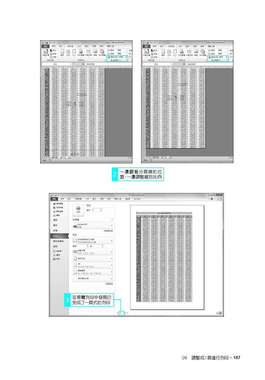 效率達人用的Excel和你想的不一樣! 144招絕對秒殺操控術 [暢銷回饋版]-preview-2