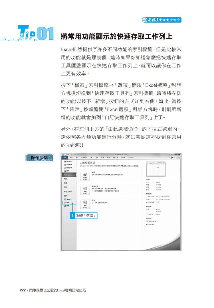 效率達人用的Excel和你想的不一樣! 144招絕對秒殺操控術 [暢銷回饋版]-preview-3