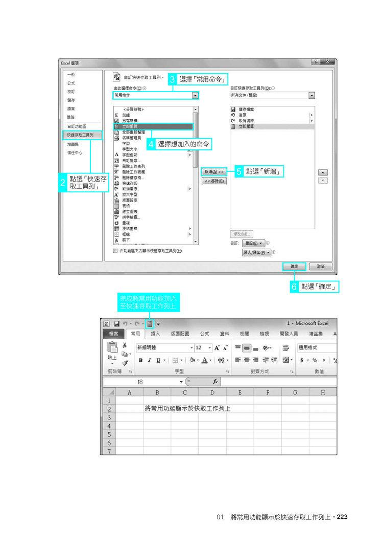 效率達人用的Excel和你想的不一樣! 144招絕對秒殺操控術 [暢銷回饋版]-preview-4