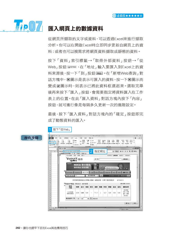 效率達人用的Excel和你想的不一樣! 144招絕對秒殺操控術 [暢銷回饋版]-preview-5