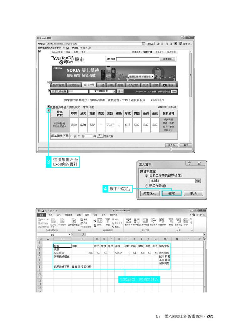效率達人用的Excel和你想的不一樣! 144招絕對秒殺操控術 [暢銷回饋版]-preview-6