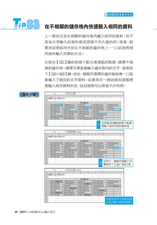 效率達人用的Excel和你想的不一樣! 144招絕對秒殺操控術 [暢銷回饋版]-preview-8