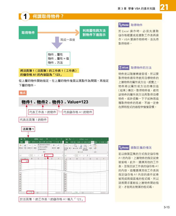 即學即用!超簡單的 Excel 巨集& VBA:別再做苦工!讓重複性高的工作自動化處理-preview-4
