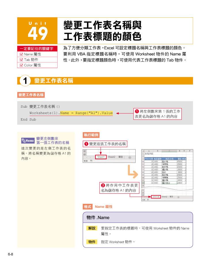 即學即用!超簡單的 Excel 巨集& VBA:別再做苦工!讓重複性高的工作自動化處理-preview-5