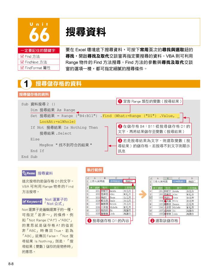 即學即用!超簡單的 Excel 巨集& VBA:別再做苦工!讓重複性高的工作自動化處理-preview-7
