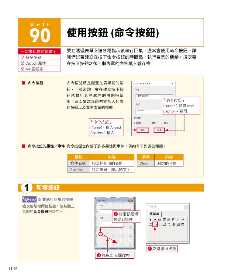 即學即用!超簡單的 Excel 巨集& VBA:別再做苦工!讓重複性高的工作自動化處理-preview-10