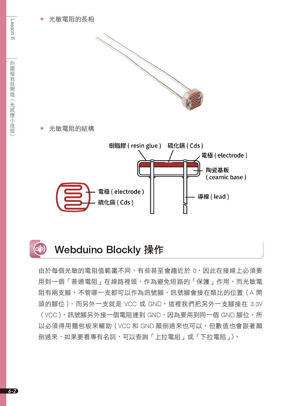實戰家電物聯網|Webduino 智慧插座 x Node.js x 雲端服務整合-preview-5
