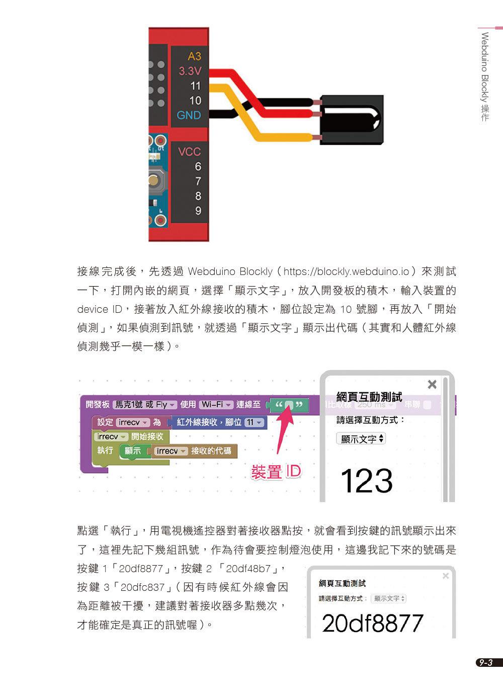實戰家電物聯網|Webduino 智慧插座 x Node.js x 雲端服務整合-preview-7
