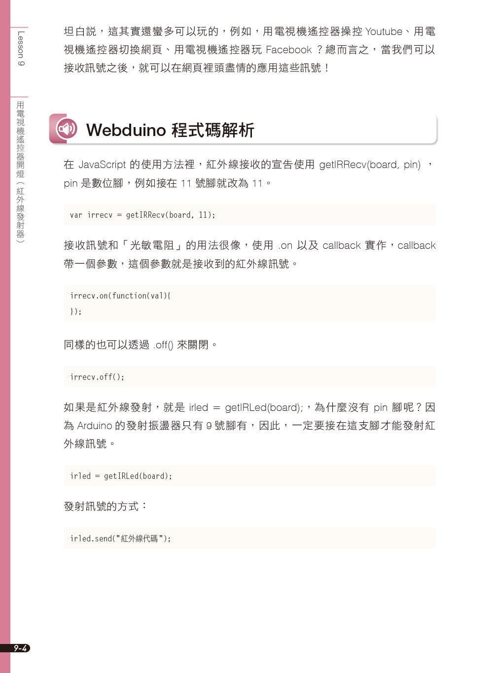 實戰家電物聯網|Webduino 智慧插座 x Node.js x 雲端服務整合-preview-8