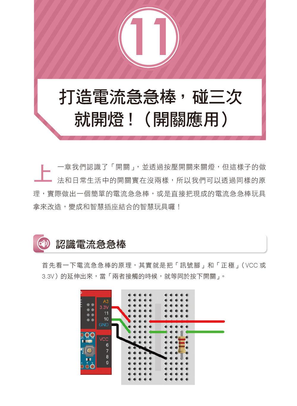實戰家電物聯網|Webduino 智慧插座 x Node.js x 雲端服務整合-preview-9
