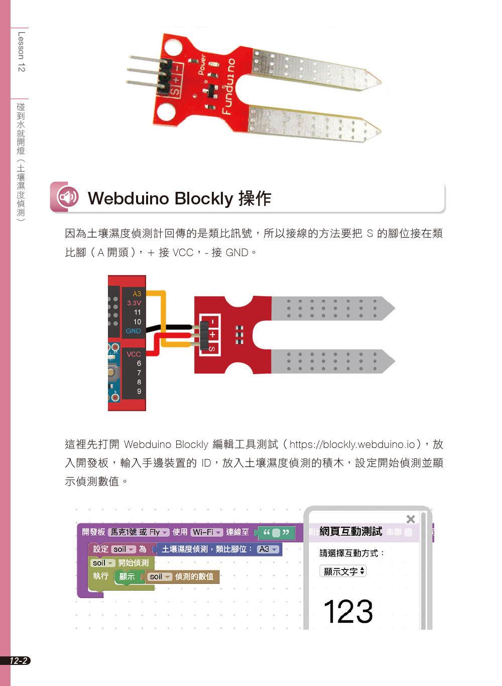 實戰家電物聯網|Webduino 智慧插座 x Node.js x 雲端服務整合-preview-10