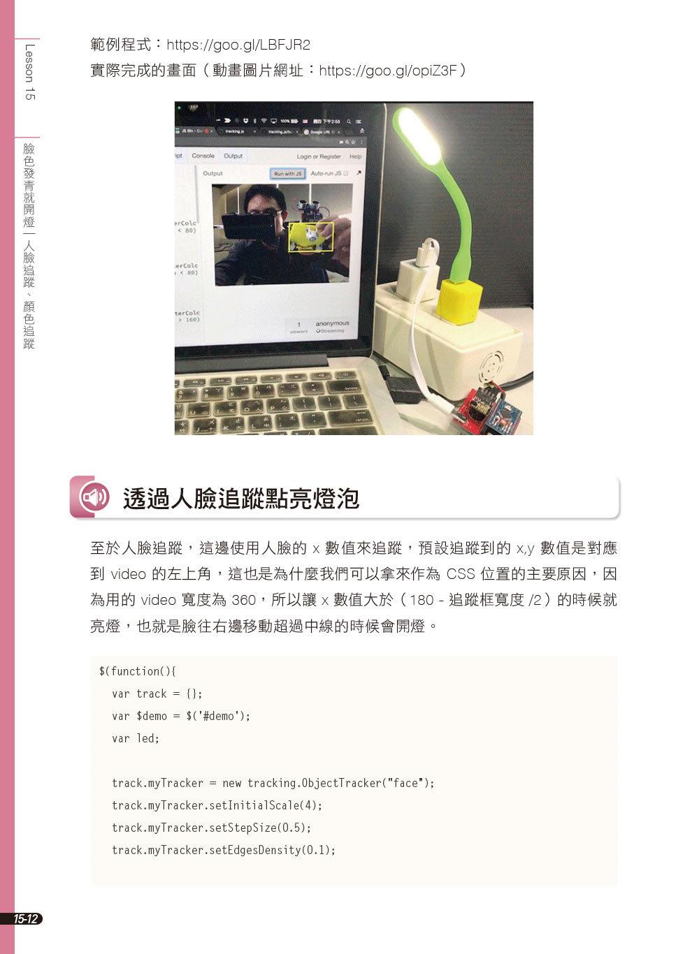實戰家電物聯網|Webduino 智慧插座 x Node.js x 雲端服務整合-preview-12