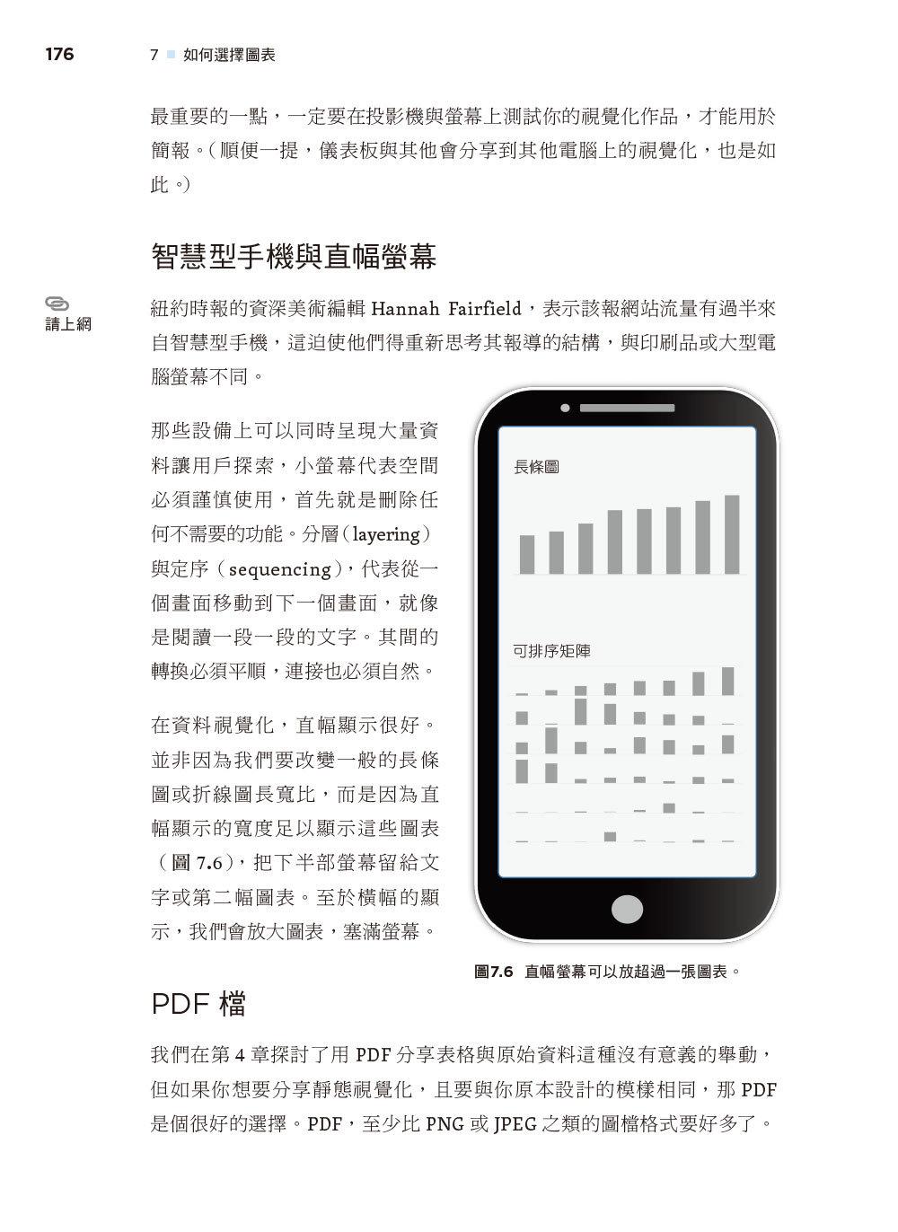 資訊圖表的技術|從實例學 Excel 圖表製作術-preview-9
