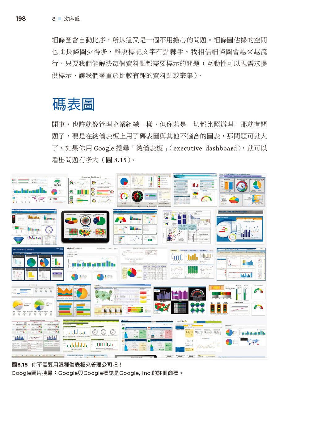 資訊圖表的技術|從實例學 Excel 圖表製作術-preview-11