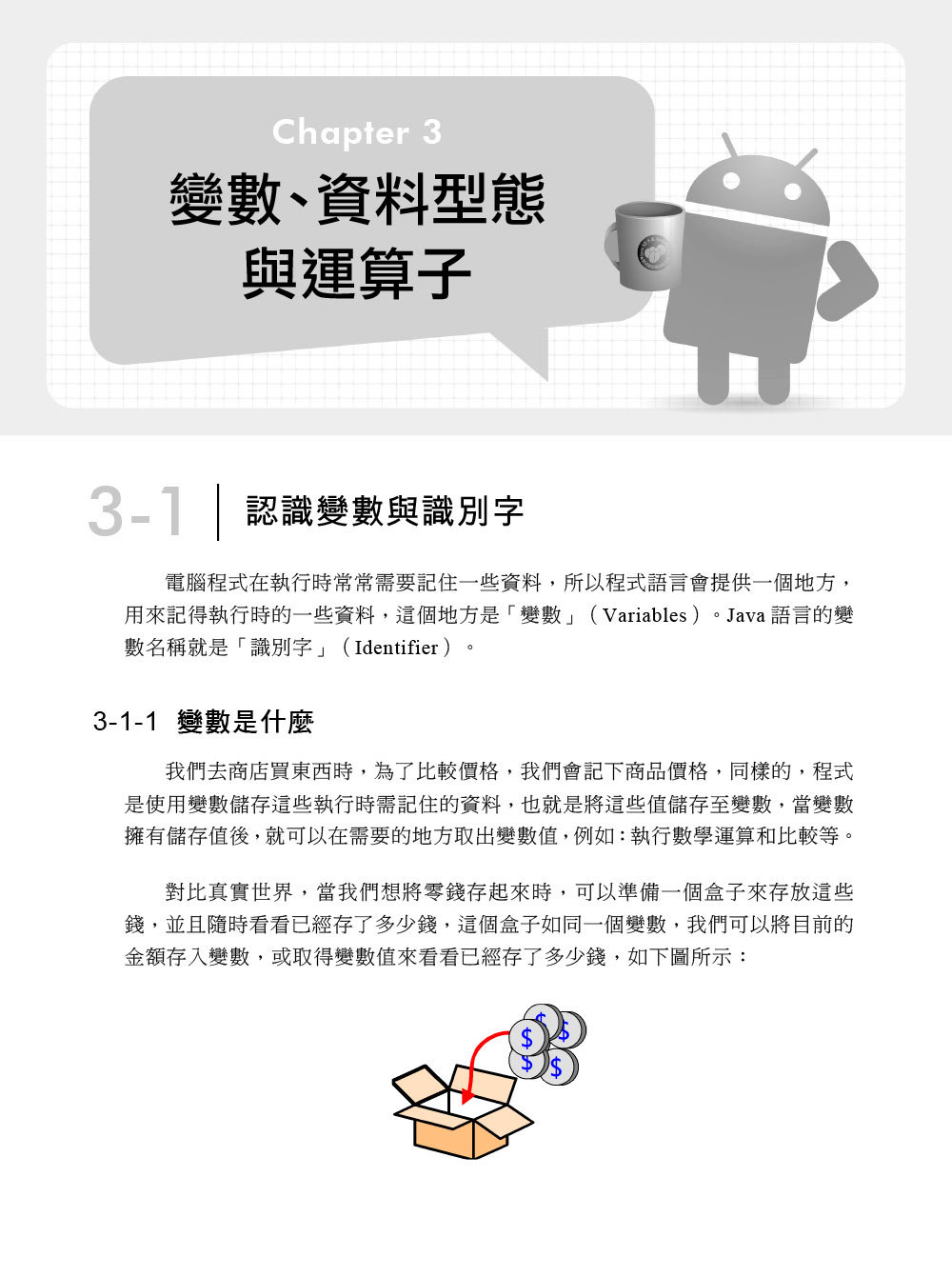 Java SE 8 與 Android 7.x 程式設計範例教本-preview-1