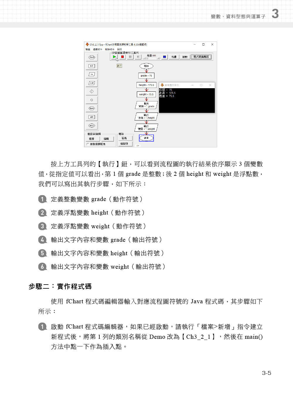 Java SE 8 與 Android 7.x 程式設計範例教本-preview-5