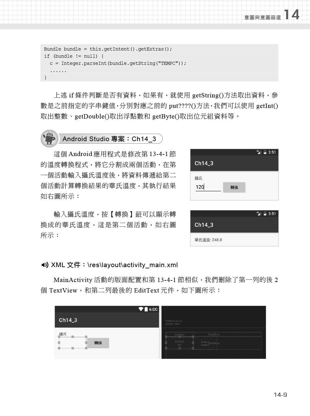 Java SE 8 與 Android 7.x 程式設計範例教本-preview-9
