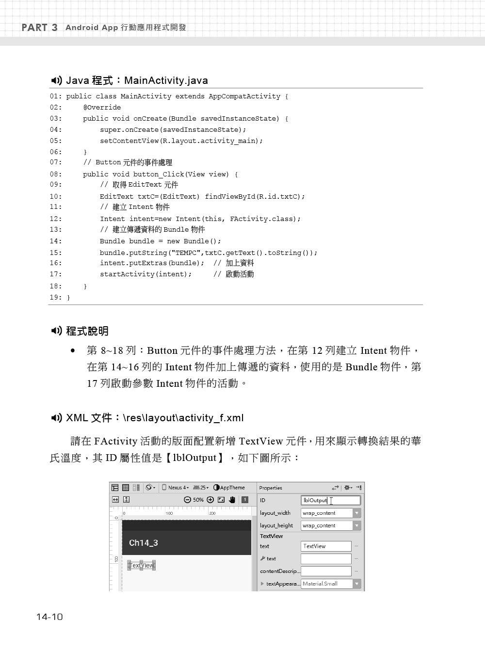 Java SE 8 與 Android 7.x 程式設計範例教本-preview-10