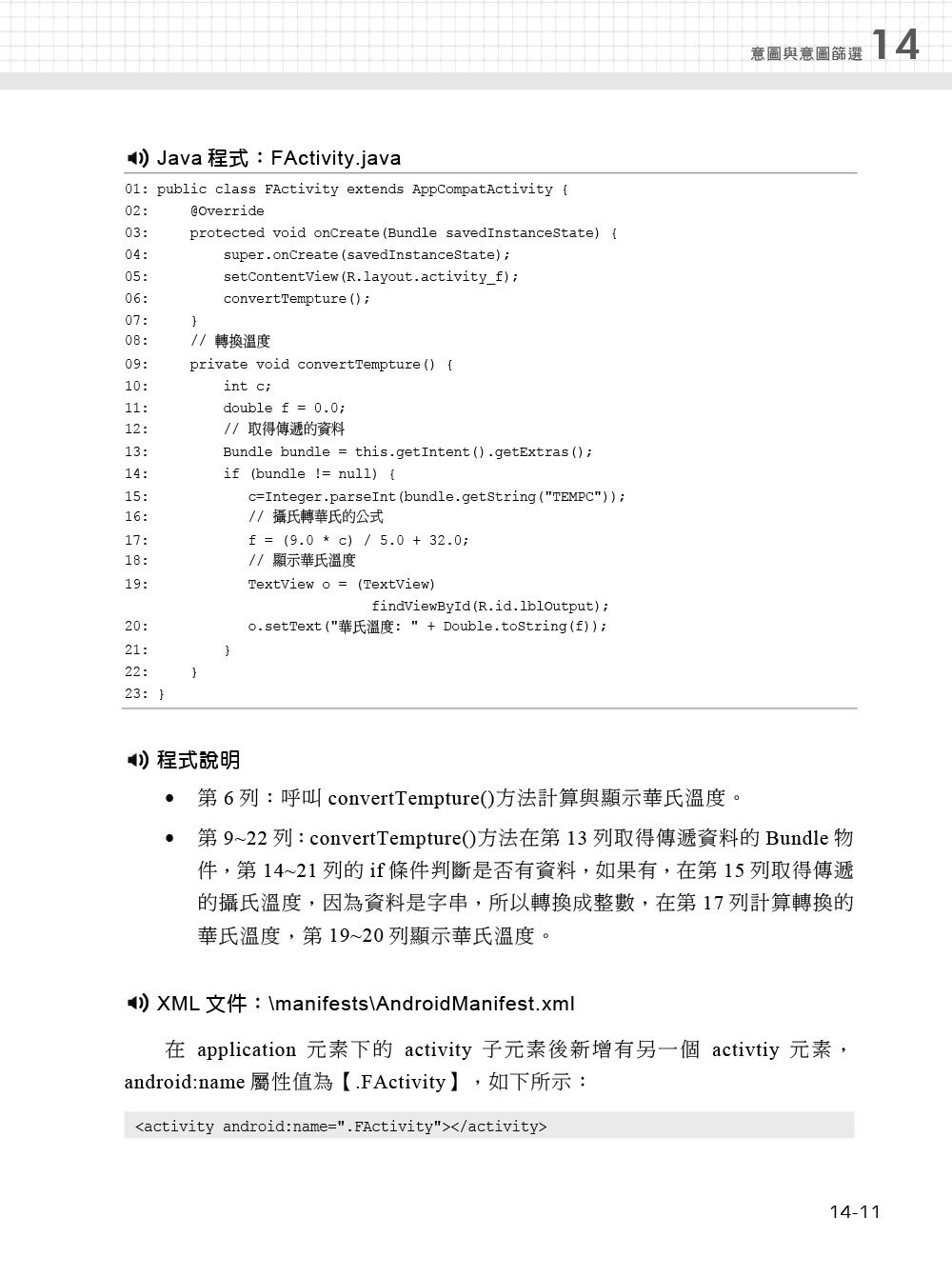 Java SE 8 與 Android 7.x 程式設計範例教本-preview-11