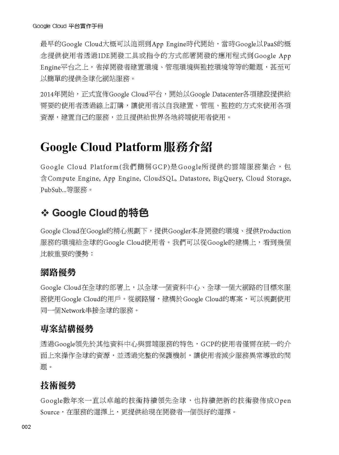Google Cloud 雲端平台實作手冊 ─ Google雲端功能一點就通-preview-2
