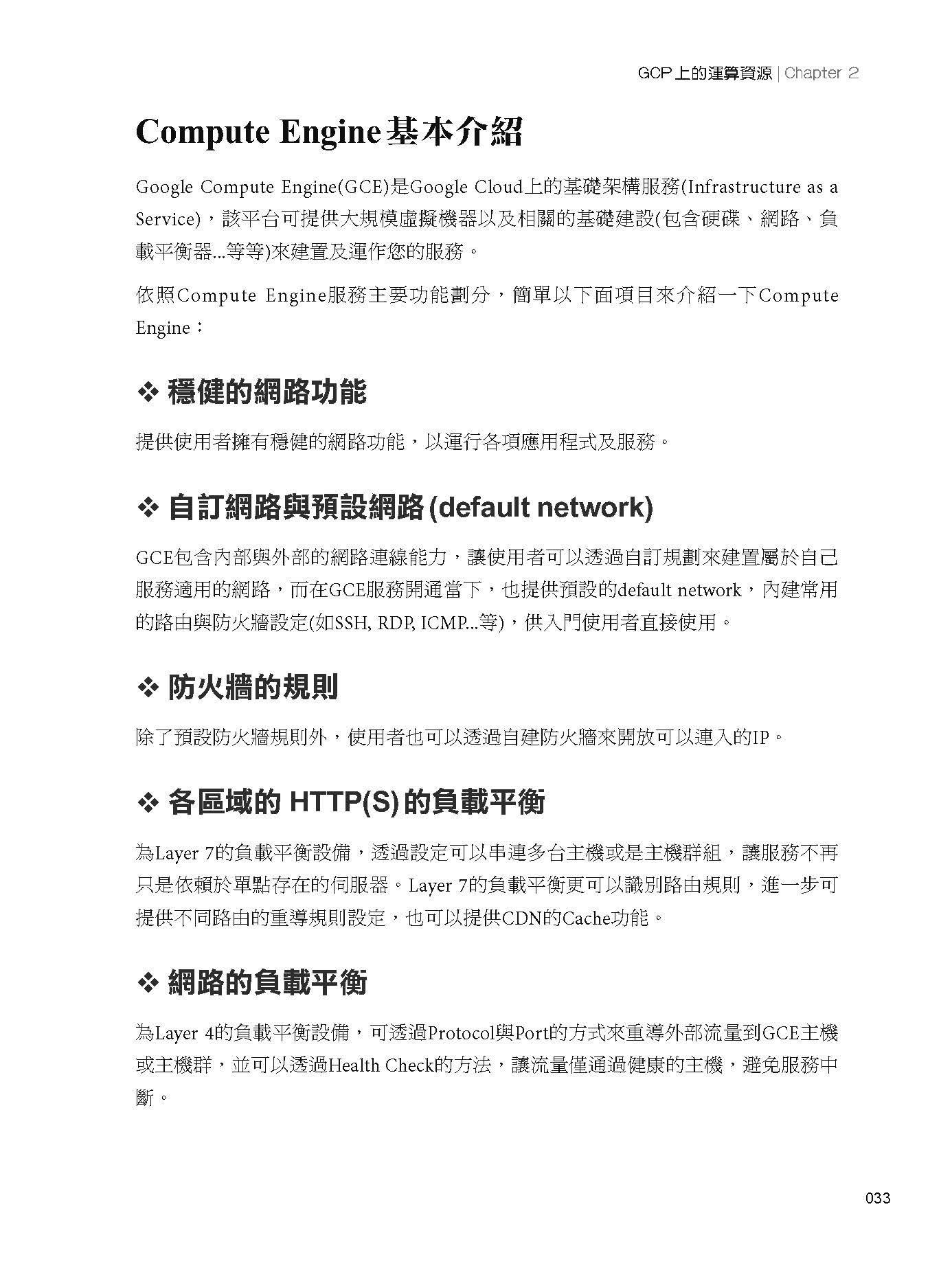 Google Cloud 雲端平台實作手冊 ─ Google雲端功能一點就通-preview-4
