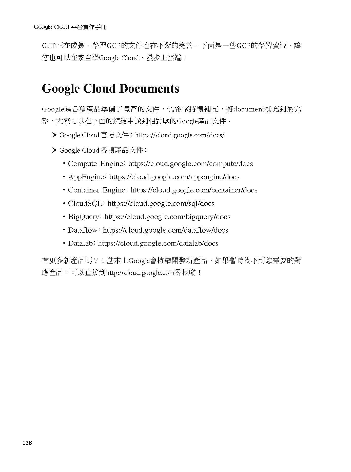 Google Cloud 雲端平台實作手冊 ─ Google雲端功能一點就通-preview-11