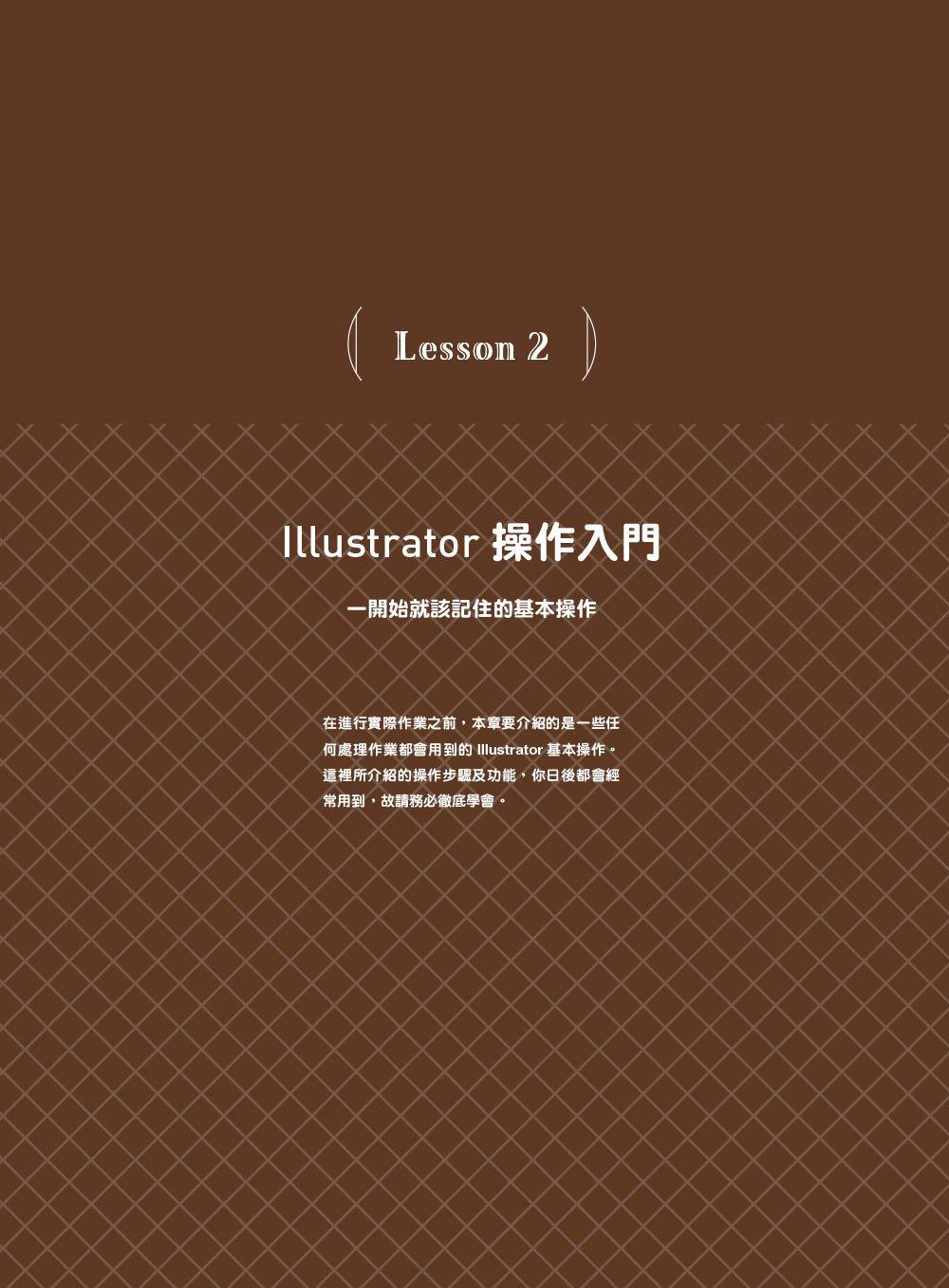 Illustrator 超完美入門 (適用CC/CS6/CS5)-preview-1