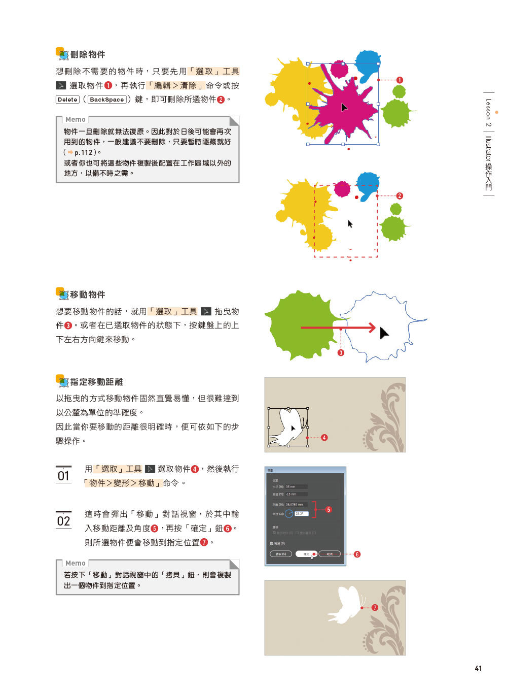 Illustrator 超完美入門 (適用CC/CS6/CS5)-preview-5