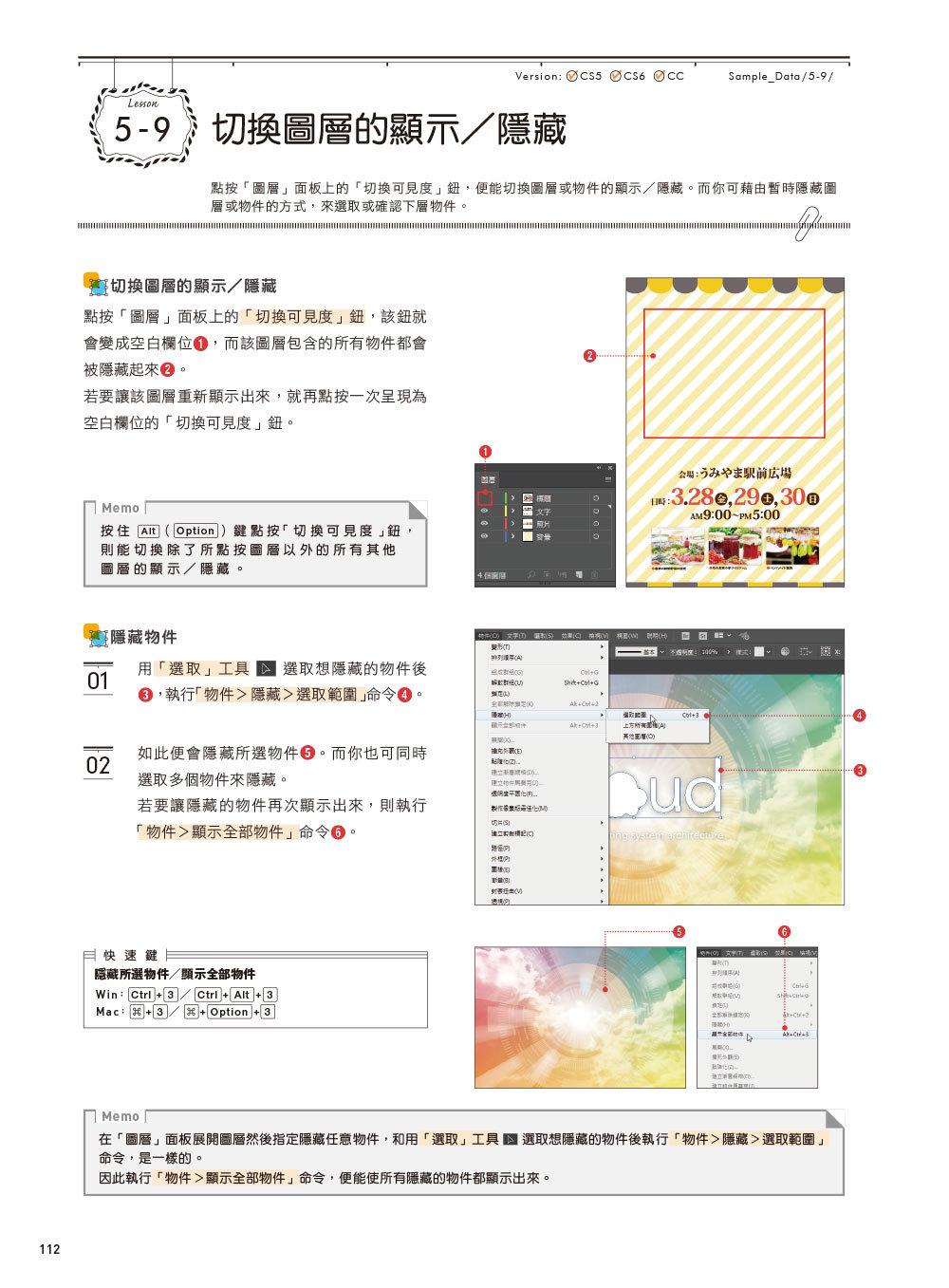 Illustrator 超完美入門 (適用CC/CS6/CS5)-preview-9