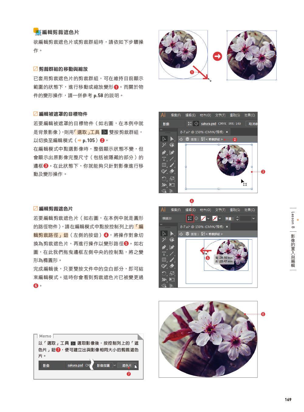Illustrator 超完美入門 (適用CC/CS6/CS5)-preview-11