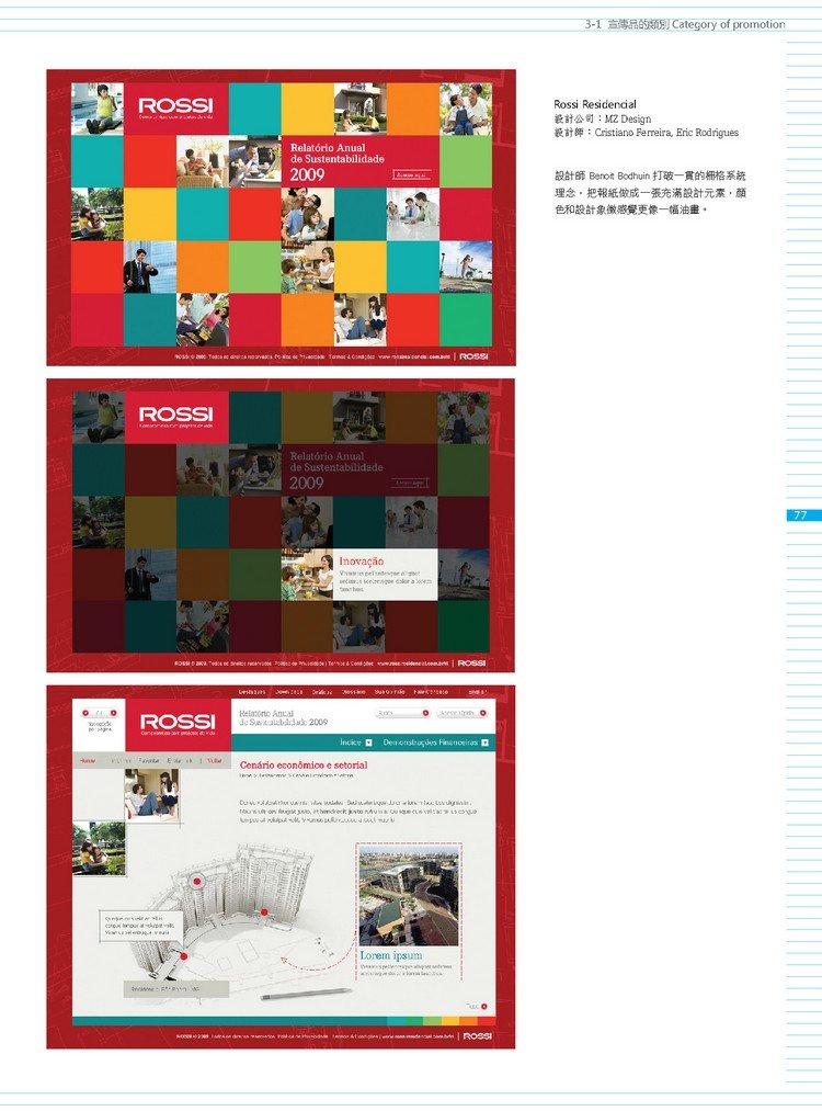 廣告文案再進化 - 版式的美學狂想-preview-6