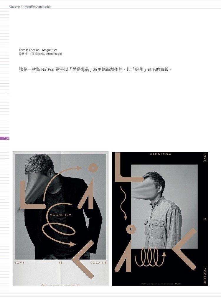 廣告文案再進化 - 版式的美學狂想-preview-7