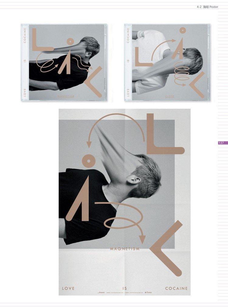 廣告文案再進化 - 版式的美學狂想-preview-8